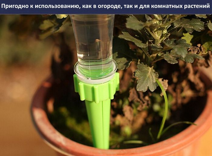 использование наконечника для корневого полива