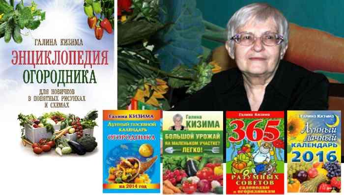 Галина Александровна Кизима  и ее книги