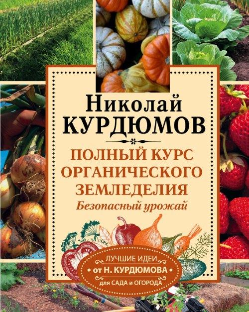 Полный курс органического земледелия. Безопасный урожай - Николай Иванович Курдюмов