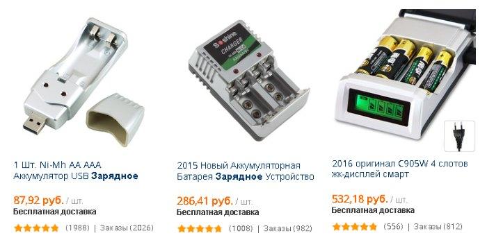 Зарядные устройства для пальчиковых батареек