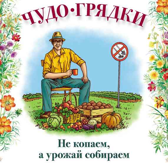 Чудо-грядки: не копаем, а урожай собираем