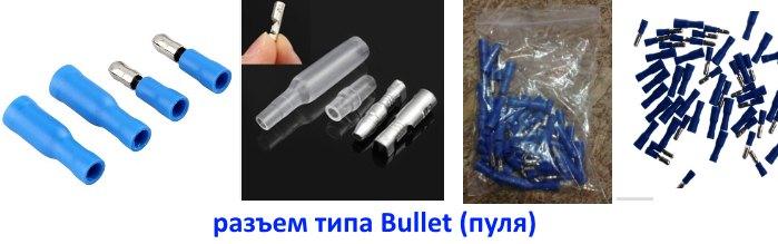"""Разъемы """"Bullet"""" (пуля) для электрических проводов"""