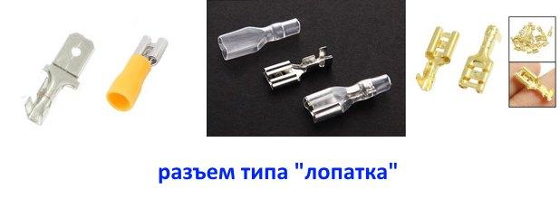 Разъемы типа лопатка для электрических проводов
